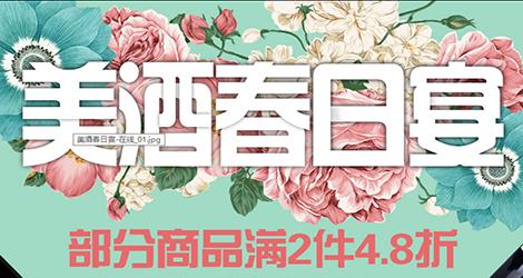 【国美在线】美酒春日宴