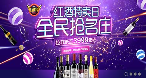 【酒仙网】红酒特卖日