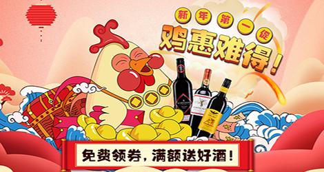 【品尚红酒】新年第一大促,鸡惠难得