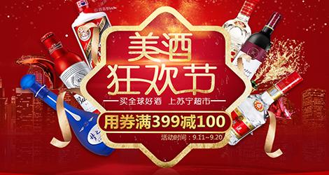 【苏宁易购】美酒狂欢节