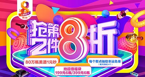 【酒仙网自营】8周年盛典第二件8折