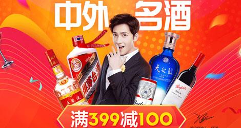 【苏宁易购】中外名酒399-100