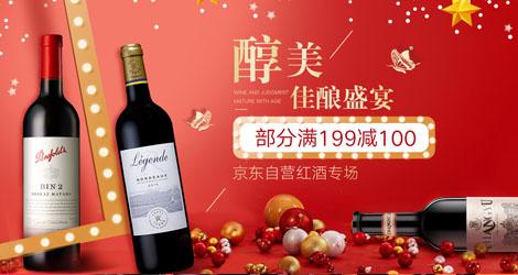 【京东自营】自营红酒满199-100