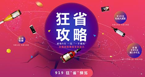 【网酒网】919攻略-预告