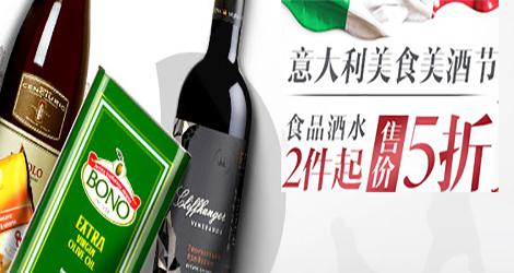 【卓越亚马逊】意大利美食美酒
