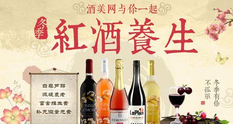 酒美网进口红酒,葡萄酒网上商城促销活动_就买酒