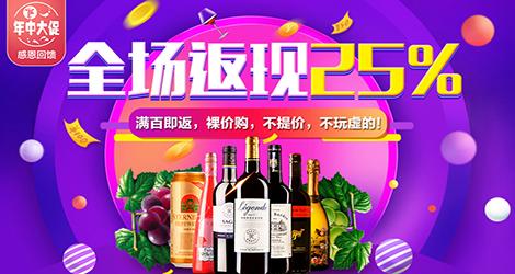 【品尚红酒】年中大促感恩回馈
