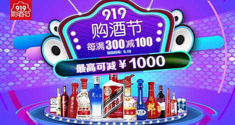 【苏宁易购】919购酒节