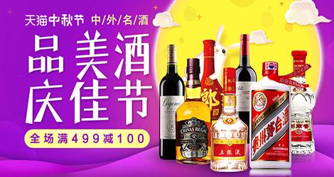 【天猫商城】品美酒庆佳节