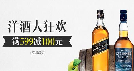 【亚马逊】洋酒满599-100