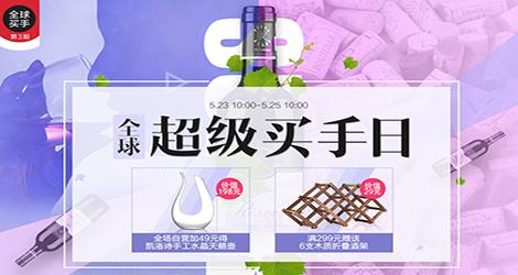 【酒仙网】全球超级买手日