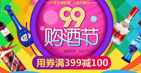 【苏宁易购】苏宁购酒节