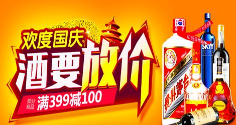 【中酒网】国庆酒放价