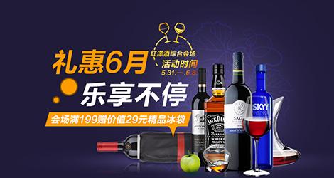 【酒仙网】礼惠六月-红洋酒综合会场