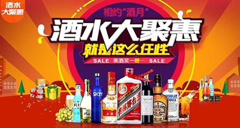 【中酒网】酒水大聚惠