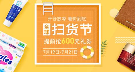 【网易考拉】全球扫货节主会场
