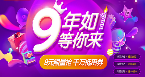 【一号店】9年如1,一号店9周年庆