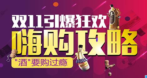 【网酒网】双11预热