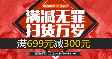 【网酒网】满减无罪满699-300