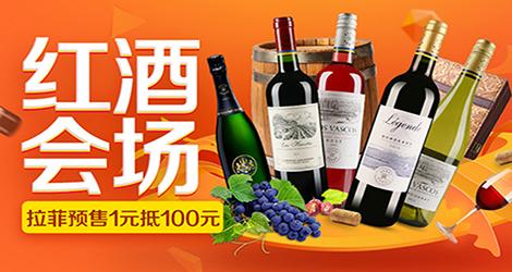 【京东商城】红酒综合活动