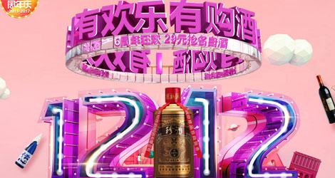【购酒网】6周年庆