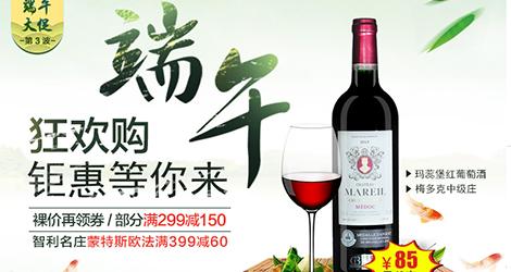【品尚红酒】端午狂欢惠