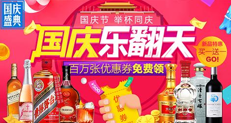 【购酒网】国庆乐翻天