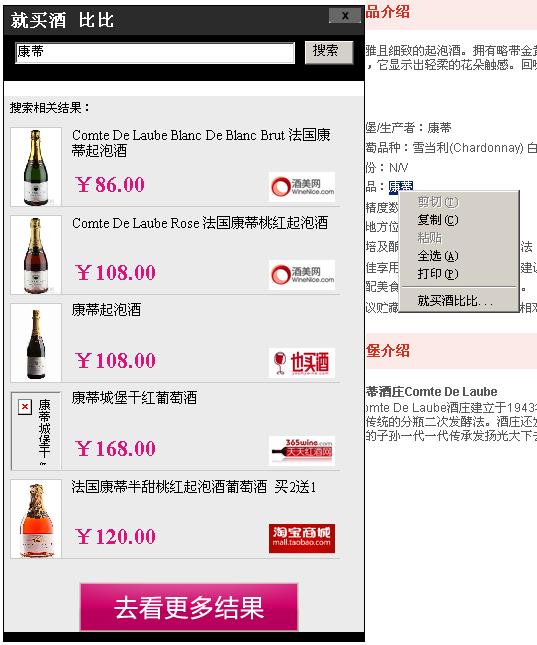 就买酒比比安装